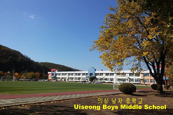 Uiseong boys middle school.jpg